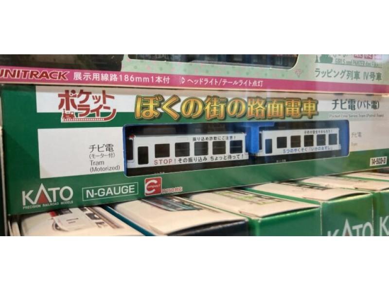 KATO 14-503-3 チビ電 ぼくの街の路面電車 パト電